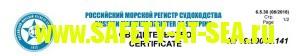 сертификат Российского Морского э  Регистра Судоходства по форме. 6.5.30 или 6.5.31