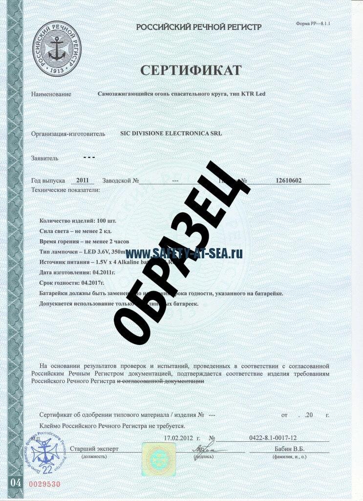 Буй светящийся спасательного круга с сертификатом Речного Регистра Судоходства России