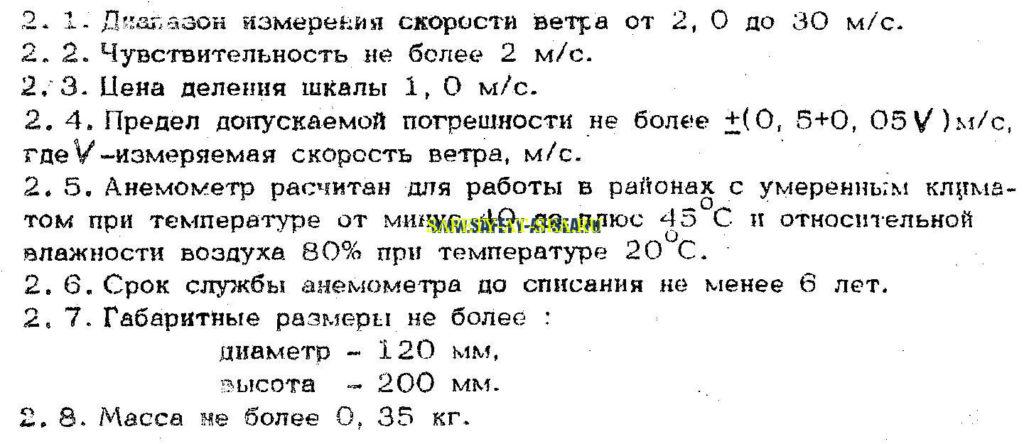 Технические характеристики анемометра чашечного АРИ-49