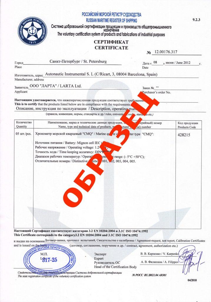 сертификат РМРС на хронометр судовой