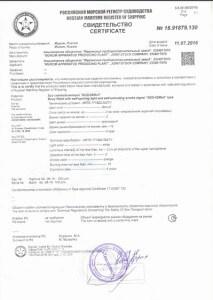 сертификат РМРС на буй светодымящий БСД02