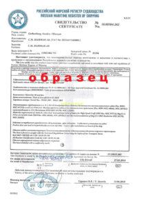 сертификат на гидростат HAMMAR H20 РМРС