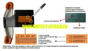 Маркировка гидростата для плота Seamate Ve-1